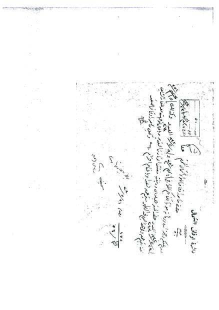 رسالة من وكيل مأمور .pdf