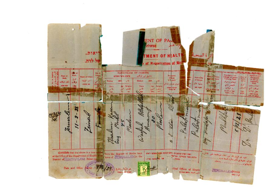 شهادة تسجيل ولادة