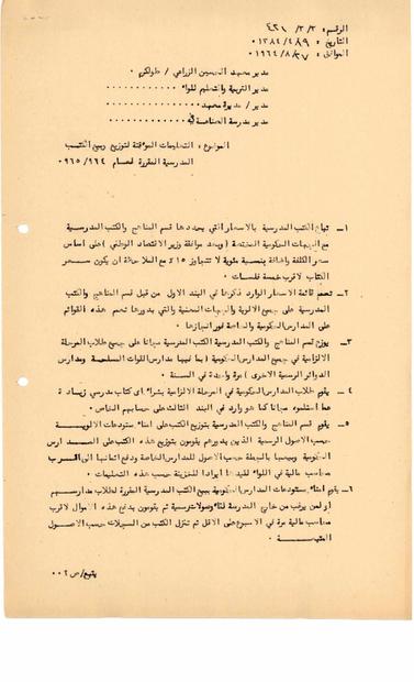 بخصوص التعليمات المؤقتة لتوزيع وبيع الكتب المدرسية المقررة لعام 1964-1965 بتاريخ 27-8-1964.PDF