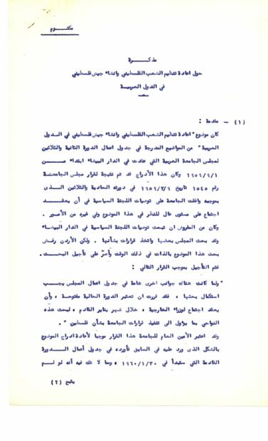 مقدمة لجامعة الدول العربية حول اعادة تنظيم الشعب الفلسطيني وانشاء جيش فلسطيني في الدول العربية عام 1959.PDF