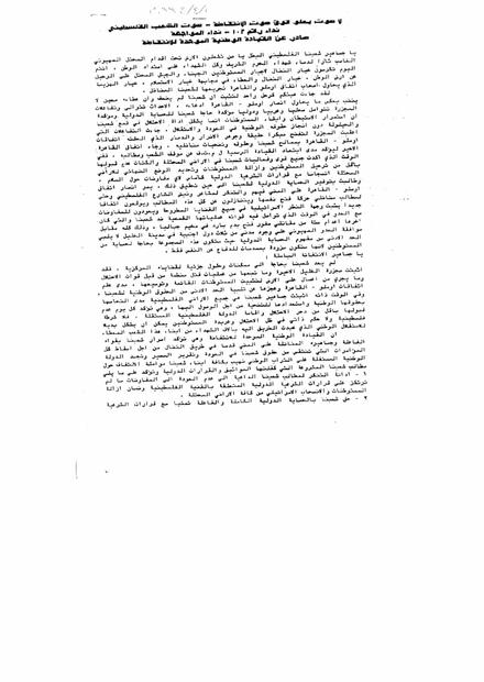 المواجهة.PDF