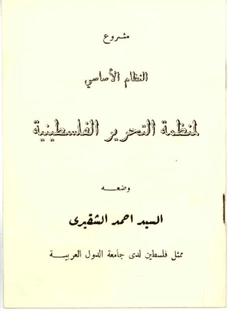 النظلم الاساسي لمنظمة التحرير الفلسطينية وضعه أحمد الشقيري في الستينات.PDF