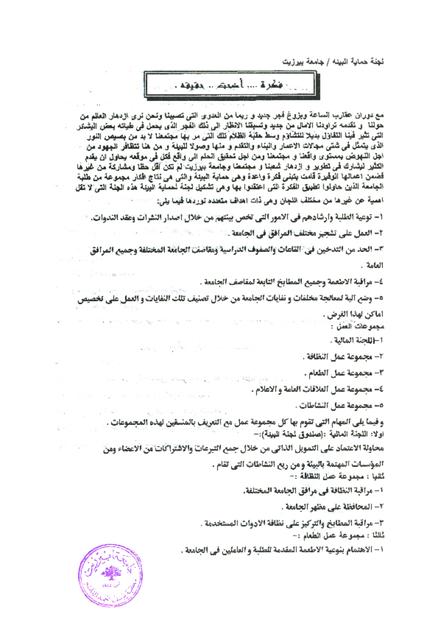 حماية البيئة.pdf
