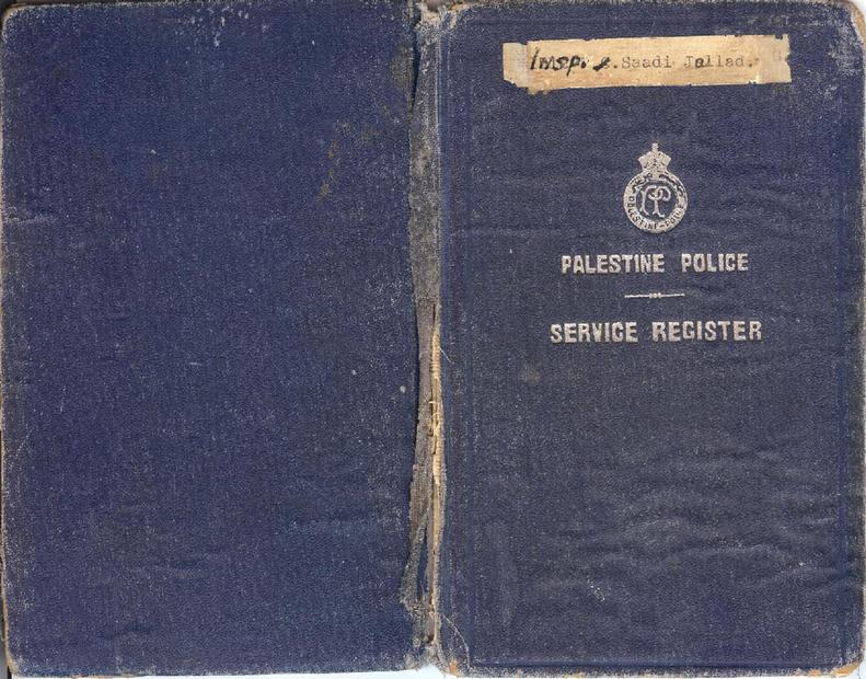 الشرطة الفلسطينية_ سجل خدمة.pdf