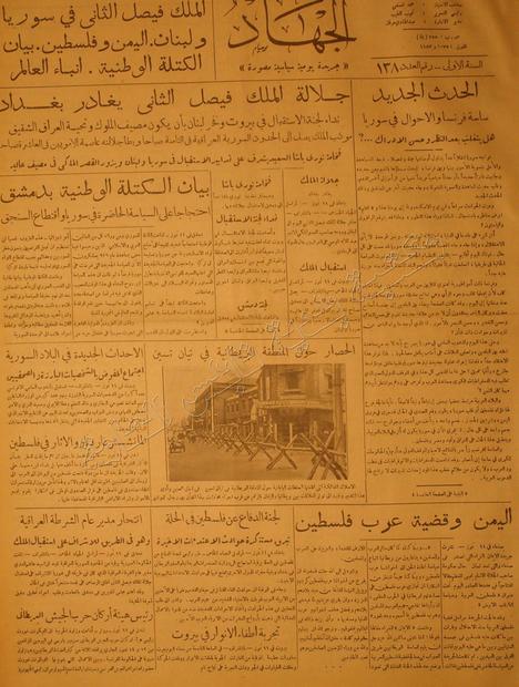 الجهاد 12 تموز سنة 1939--1.pdf