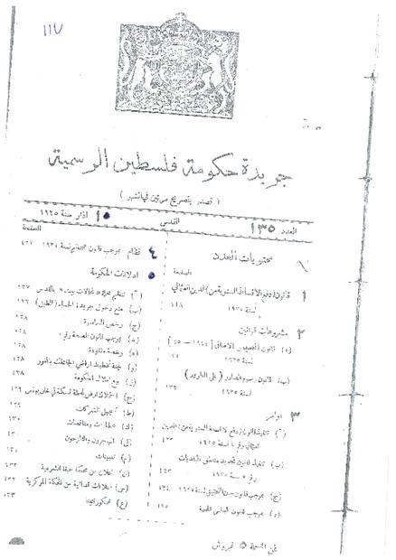جريدة حكومة فلسطين الرسمية 1 نيسان سنة 1925