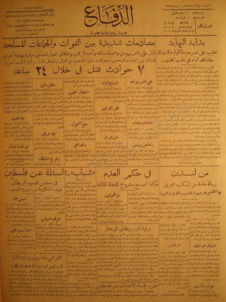 الدفاع 20 حزيران  سنة 1938