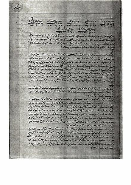 محاكم عثمانية.PDF