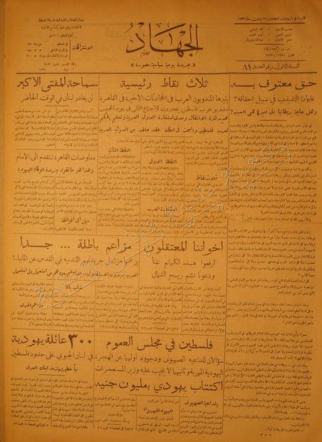 جريدة الجهاد   26نيسان سنة 1939