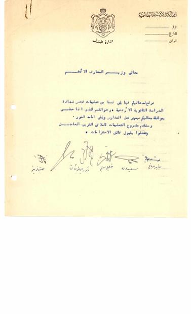 فحص شهادة الدراسة الثانوية الاردينة من وزارة المعارف الاردنية بتاريخ 3-10-1951.PDF