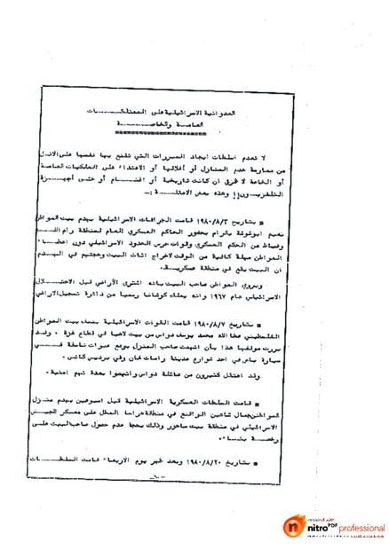 الخاصة والعامة.pdf